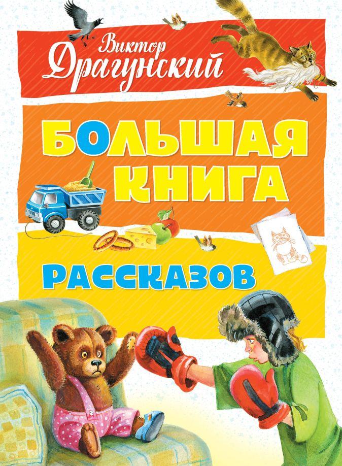 Драгунский В. - Большая книга рассказов (нов.оф.). Драгунский обложка книги