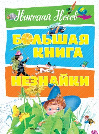 Носов Н. - Большая книга Незнайки (нов.оф.) обложка книги