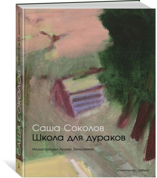 Соколов С. Школа для дураков (иллюстр. А. Зинштейна) цена 2017