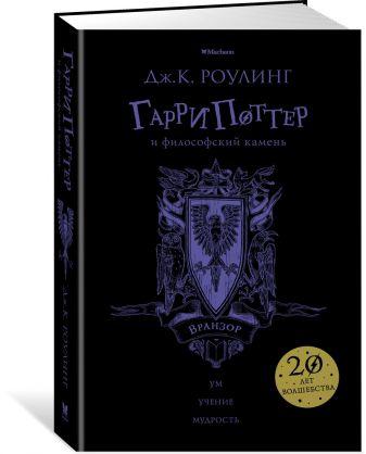 Роулинг Дж.К. - Гарри Поттер и философский камень (Вранзор) обложка книги