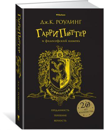 Роулинг Дж.К. - Гарри Поттер и философский камень (Хуффльпуфф) обложка книги