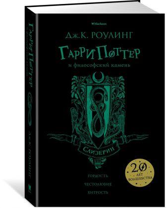 Роулинг Дж.К. - Гарри Поттер и философский камень (Слизерин) обложка книги