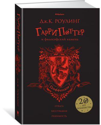 Роулинг Дж.К. - Гарри Поттер и философский камень (Гриффиндор) обложка книги