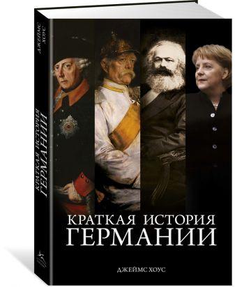 Хоус Дж. - Краткая история Германии обложка книги