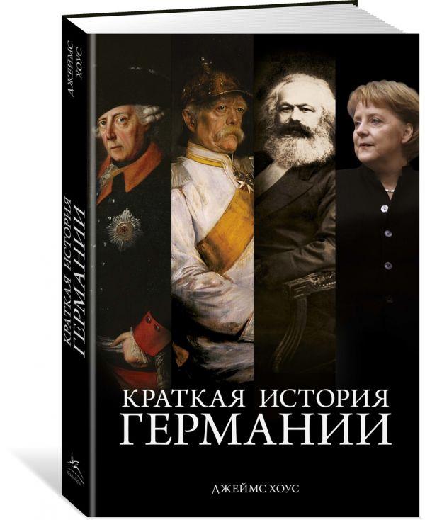 Хоус Джеймс Краткая история Германии