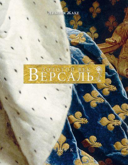 Версаль. Золотой век - фото 1