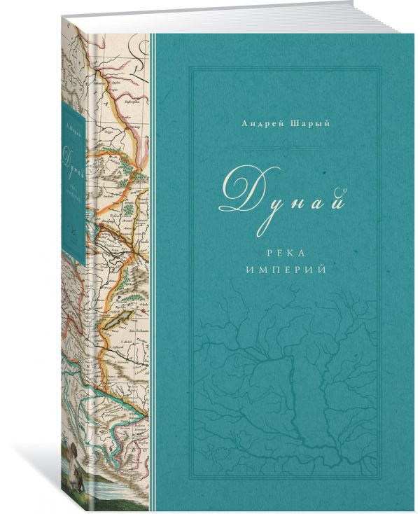 Zakazat.ru: Дунай: река империй (нов.обл.). Шарый А.