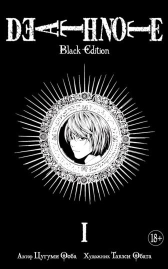 Ооба Ц. - Death Note. Black Edition. Книга 1 обложка книги