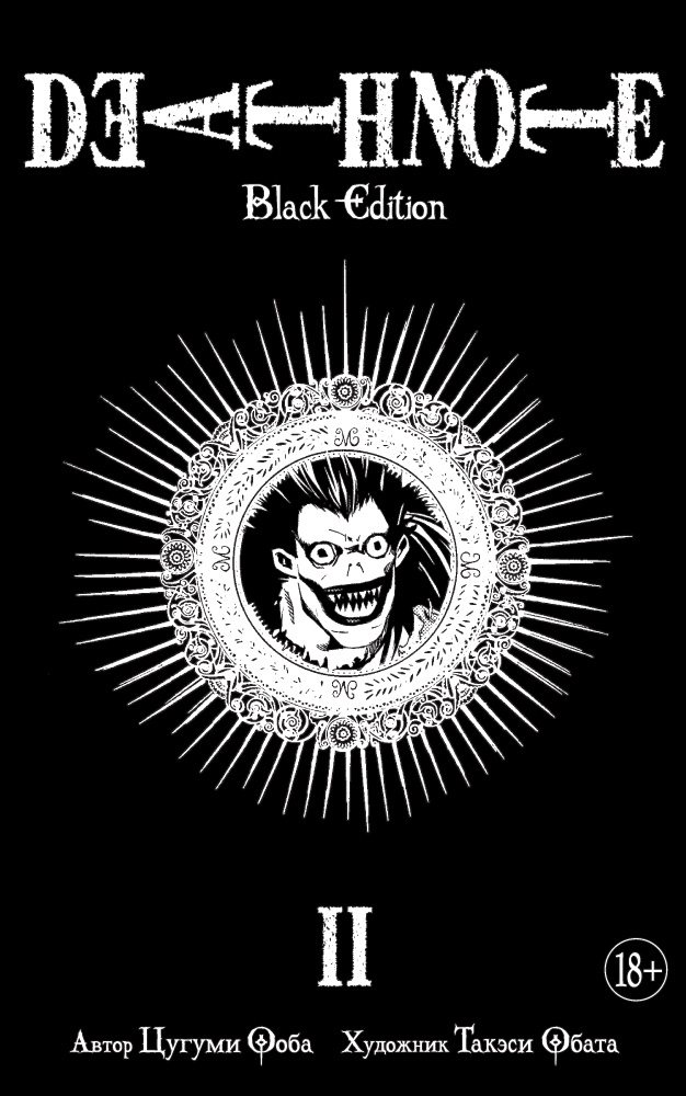 Ооба Ц. - Death Note. Black Edition. Книга 2 обложка книги