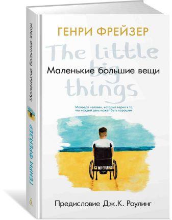 Фрейзер Г. - Маленькие большие вещи (предисловие Дж.К. Роулинг) обложка книги