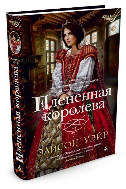 Плененная королева (мягк/обл.) - фото 1