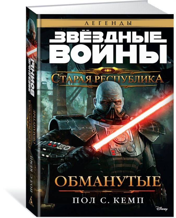 Кемп П.С. - Старая Республика. Обманутые. Звёздные Войны обложка книги
