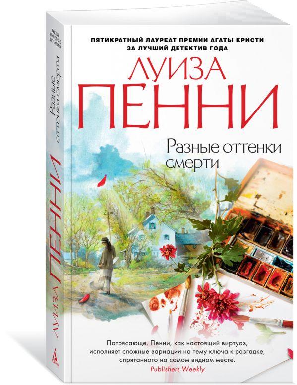 Пенни Л. Разные оттенки смерти (мягк/обл.)
