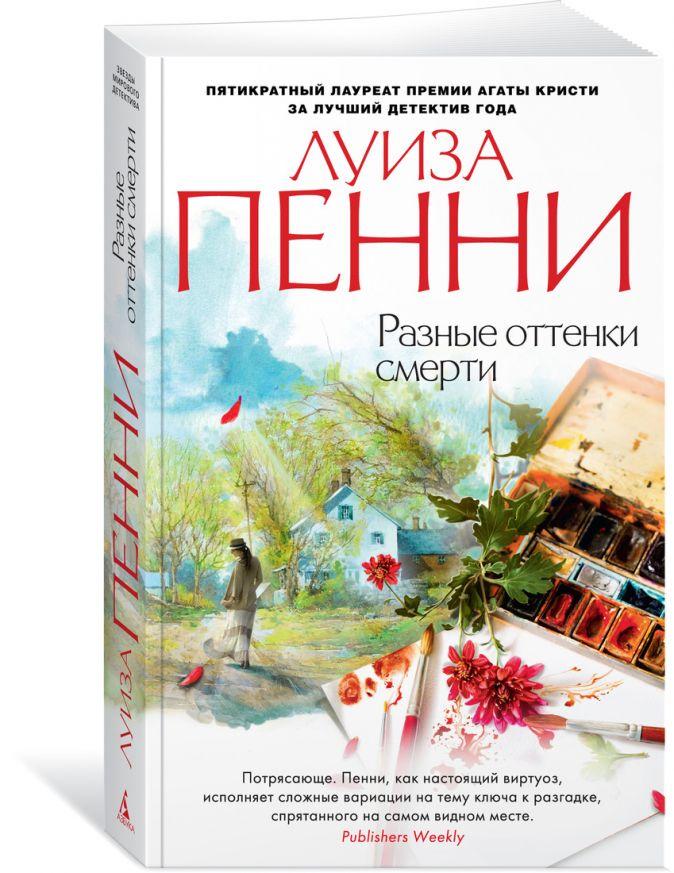 Пенни Л. - Разные оттенки смерти (мягк/обл.) обложка книги
