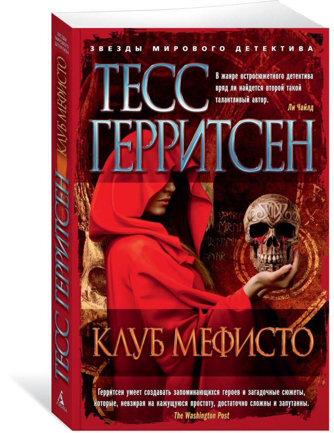 Герритсен Т. - Клуб Мефисто (мягк/обл.) обложка книги