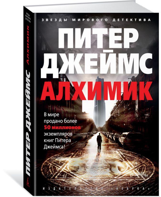 Джеймс П. - Алхимик обложка книги
