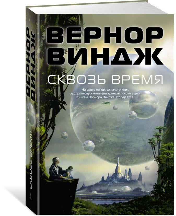 Виндж В. - Сквозь время обложка книги