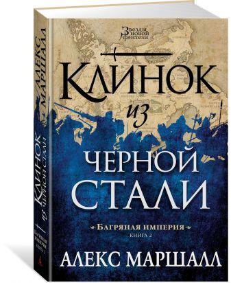 Маршалл А. - Багряная империя. Книга 2. Клинок из черной стали обложка книги