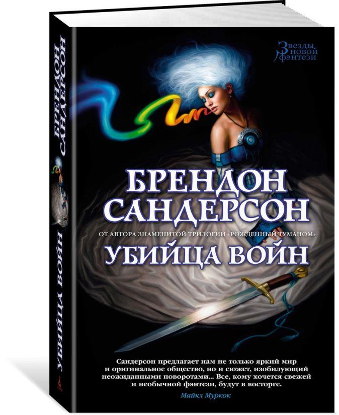 Сандерсон Б. - Убийца Войн обложка книги