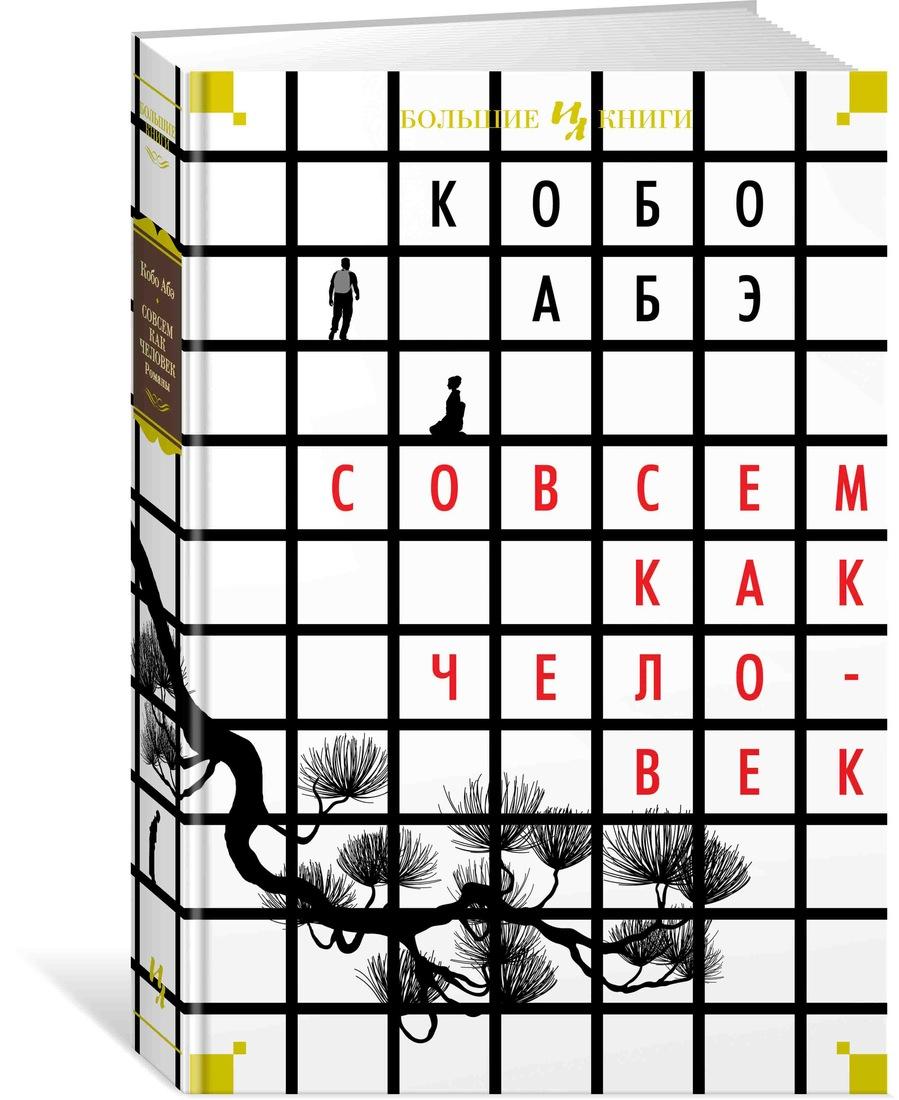 Абэ К. Совсем как человек цена в Москве и Питере