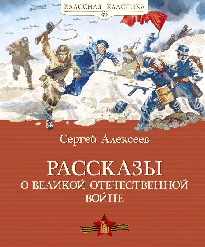 Алексеев С. - Рассказы о Великой Отечественной войне обложка книги