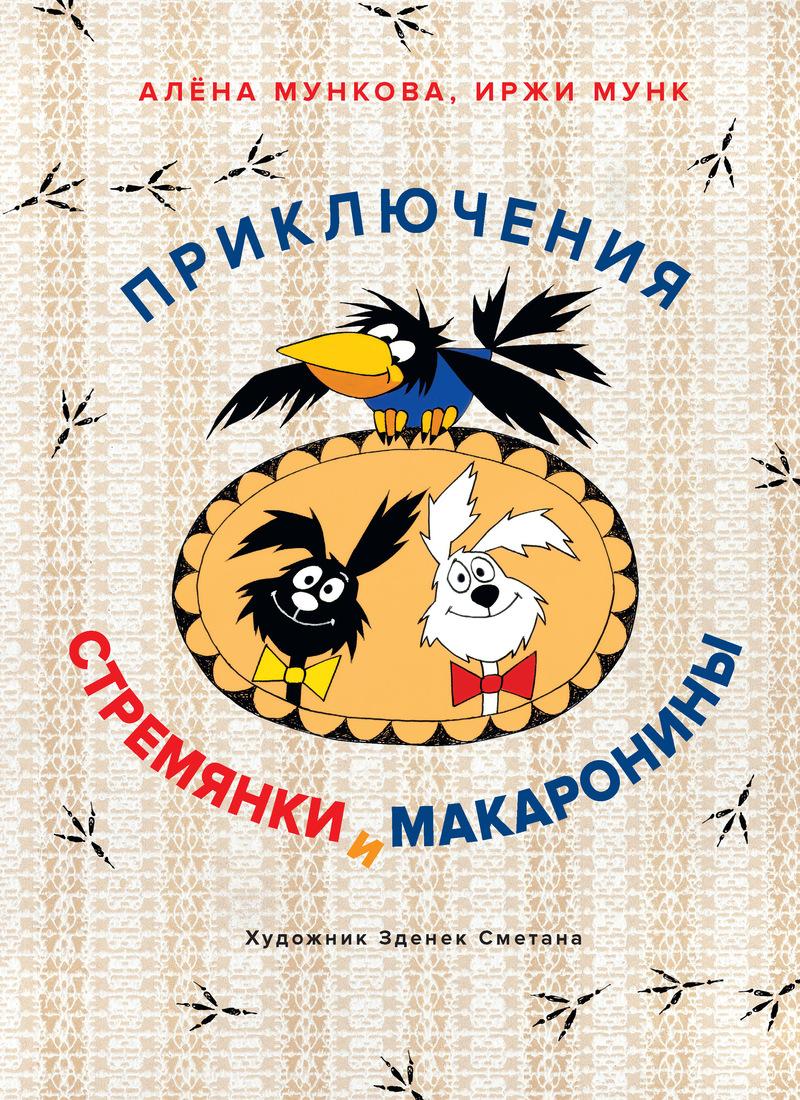 Мункова А., Мунк И. Приключения Стремянки и Макаронины стремянки и лесницы