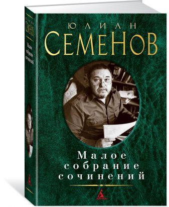 Семенов Ю. - Малое собрание сочинений/Семенов Ю. обложка книги