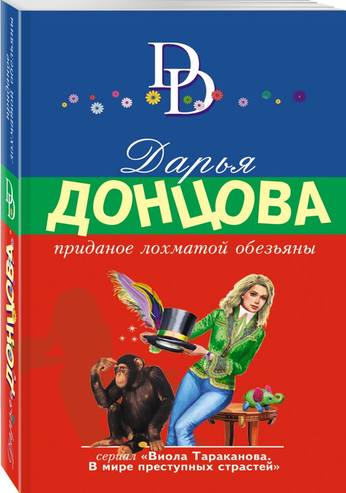 Дарья Донцова - Приданое лохматой обезьяны обложка книги