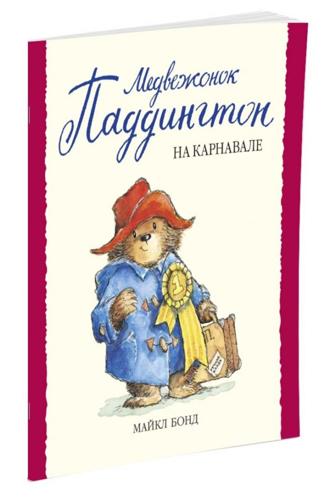Бонд М. - Медвежонок Паддингтон на карнавале обложка книги