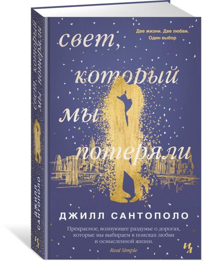 Сантополо Дж. - Свет, который мы потеряли обложка книги