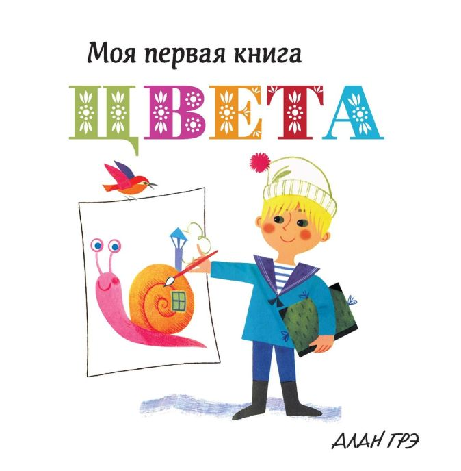 Грэ А. - Цвета (картон) обложка книги