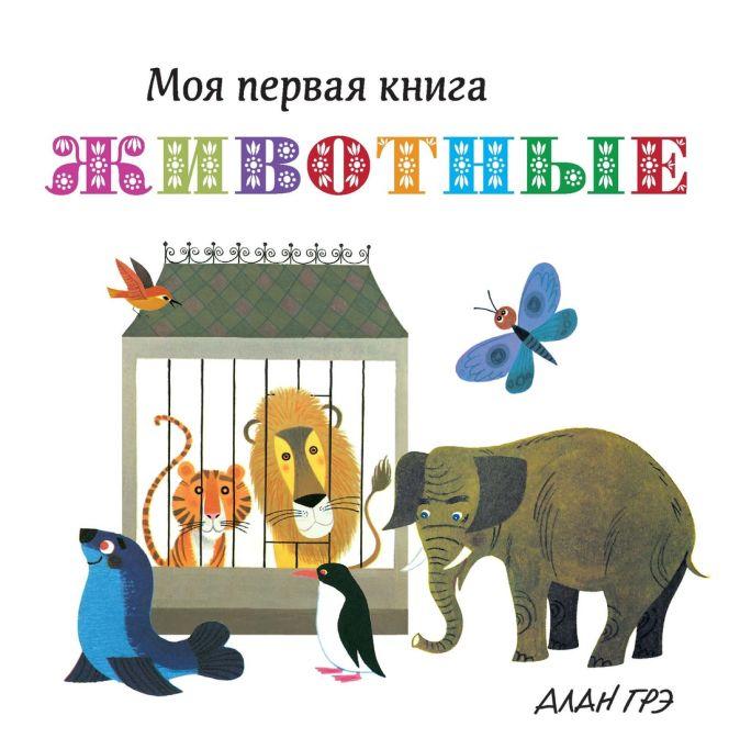 Грэ А. - Животные (картон) обложка книги