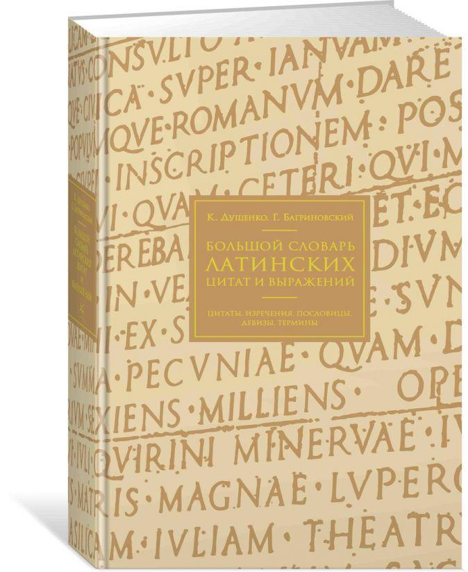 Душенко К., Багриновский Г. - Большой словарь латинских цитат и выражений обложка книги