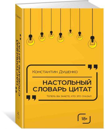 Душенко К. - Настольный словарь цитат обложка книги