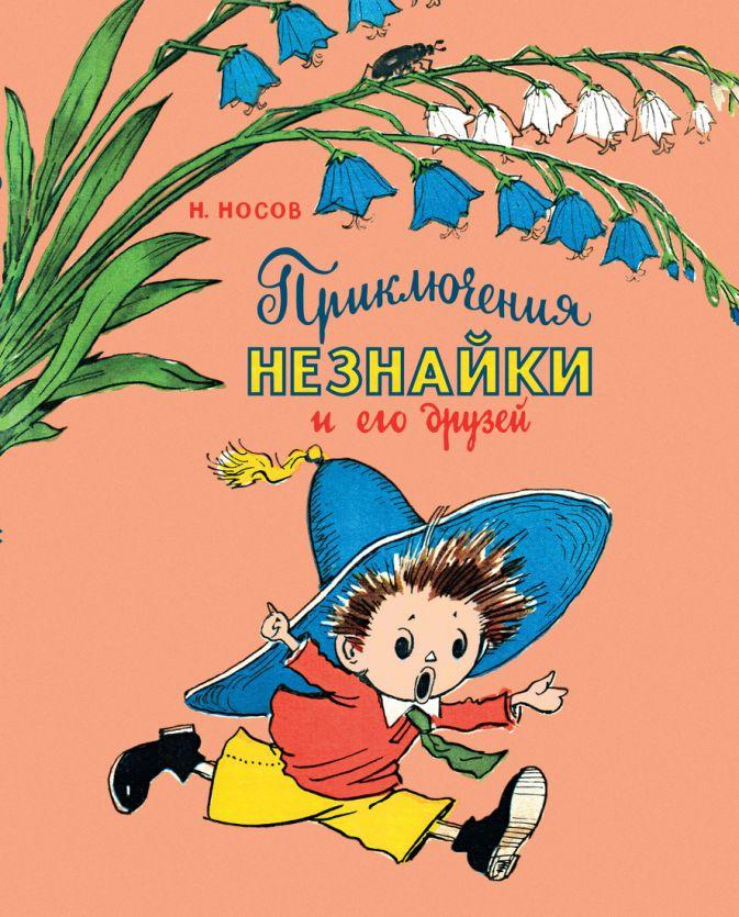 Носов Н. - Приключения Незнайки и его друзей обложка книги