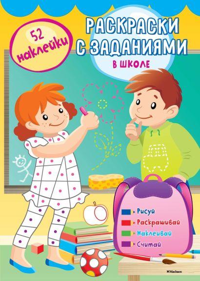 В школе (с наклейками) - фото 1