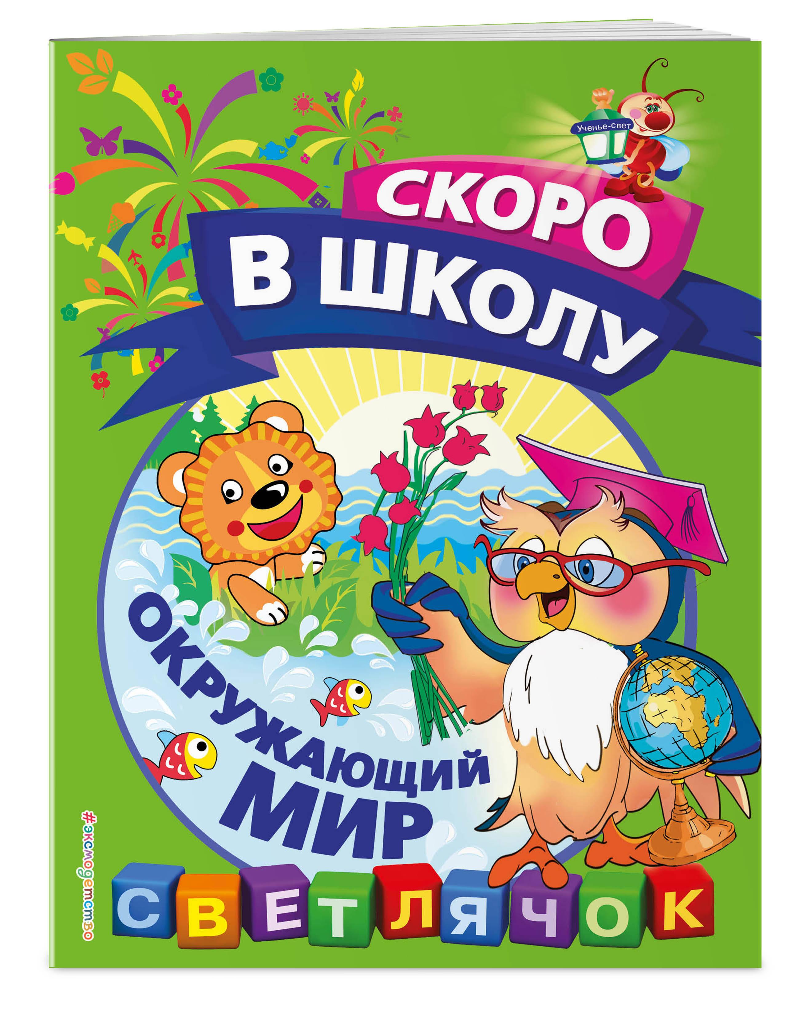О. Н. Макеева Окружающий мир