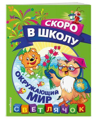 О. Н. Макеева - Окружающий мир обложка книги