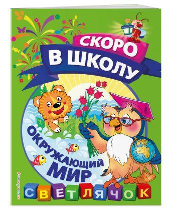 Окружающий мир О. Н. Макеева