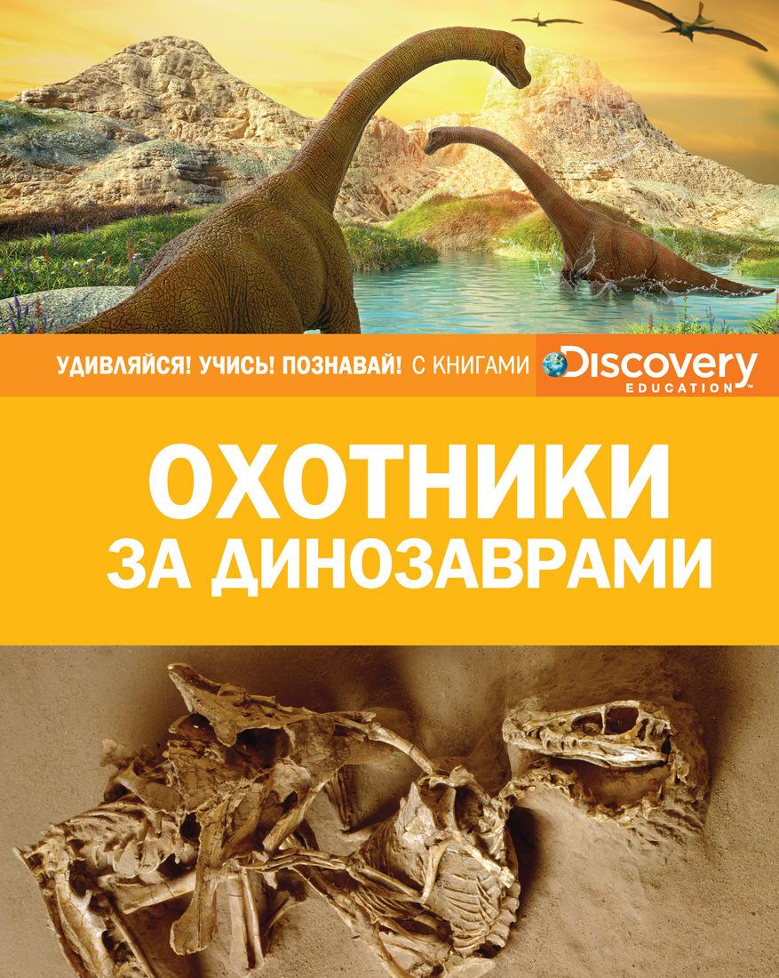 Охотники за динозаврами (нов.оф.)