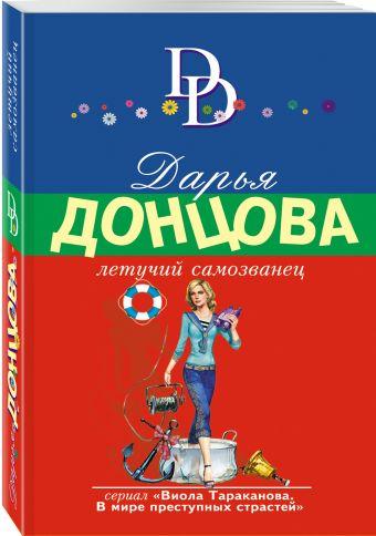 Летучий самозванец Дарья Донцова