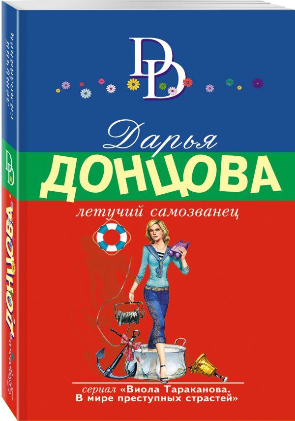 Летучий самозванец Донцова Д.А.
