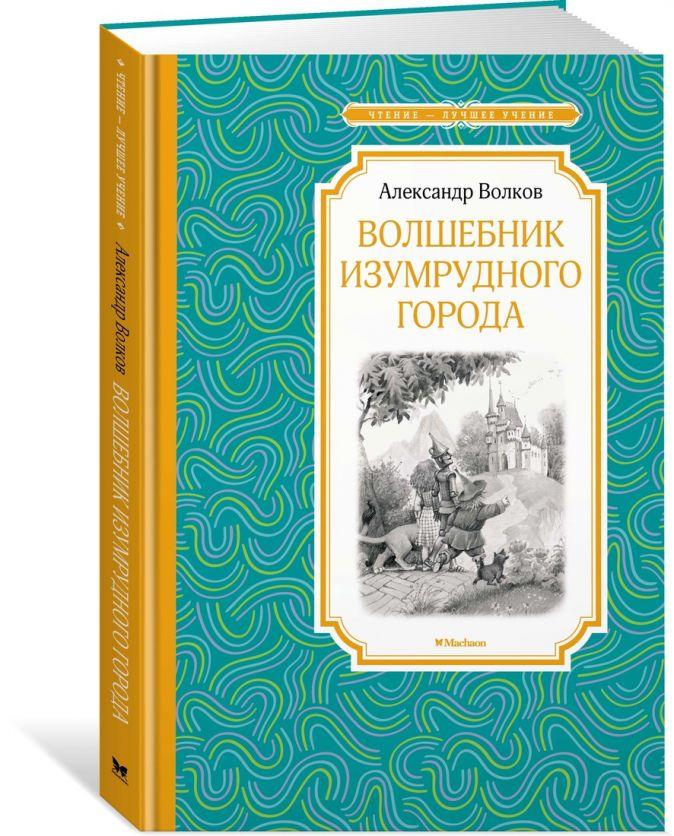 Волков А. - Волшебник Изумрудного города обложка книги