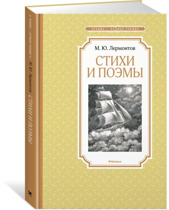 Лермонтов М. - Стихи и поэмы. Лермонтов обложка книги