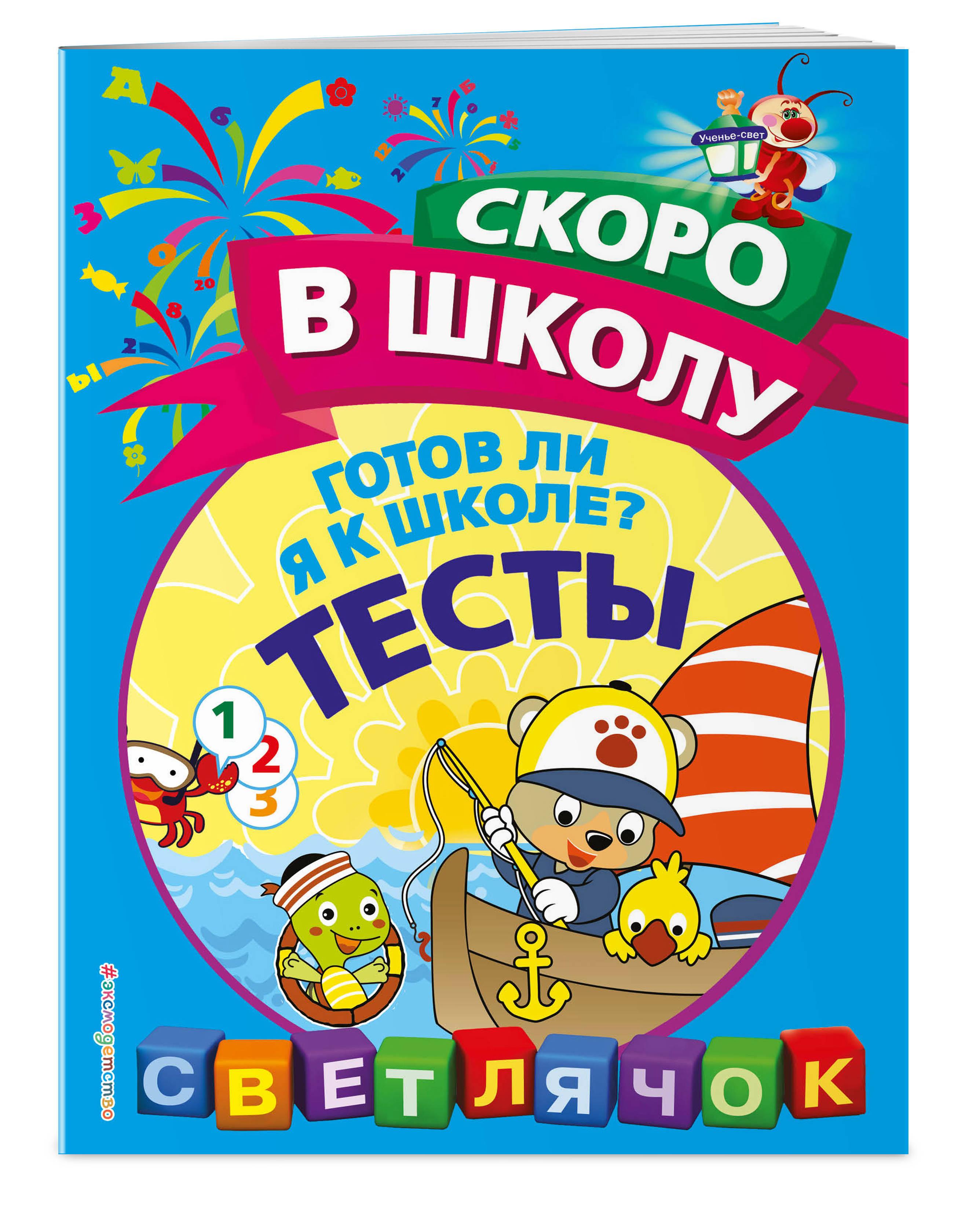 О. Н. Макеева Готов ли я к школе? Тесты попова и тесты готов ли ребенок к школе
