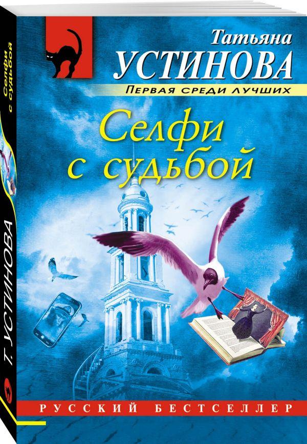 Селфи с судьбой Устинова Т.В.