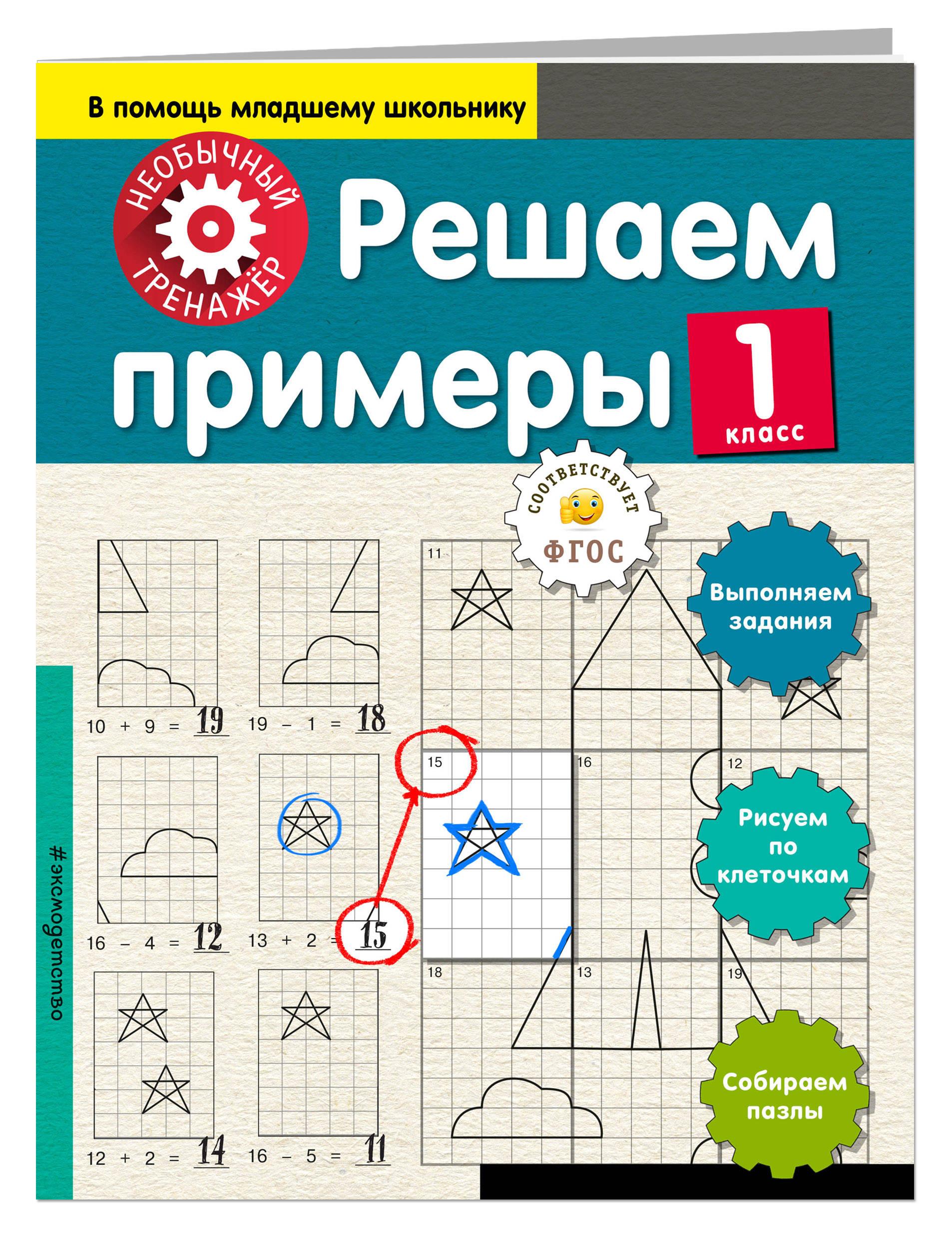 А. А. Аксенова Решаем примеры. 1-й класс а а аксенова решаем примеры 3 й класс