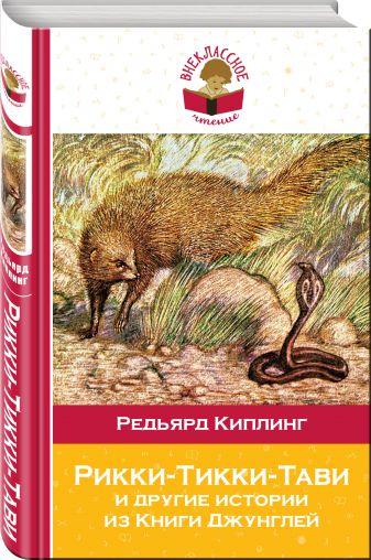Редьярд Киплинг - Рикки-Тикки-Тави и другие истории из Книги джунглей обложка книги