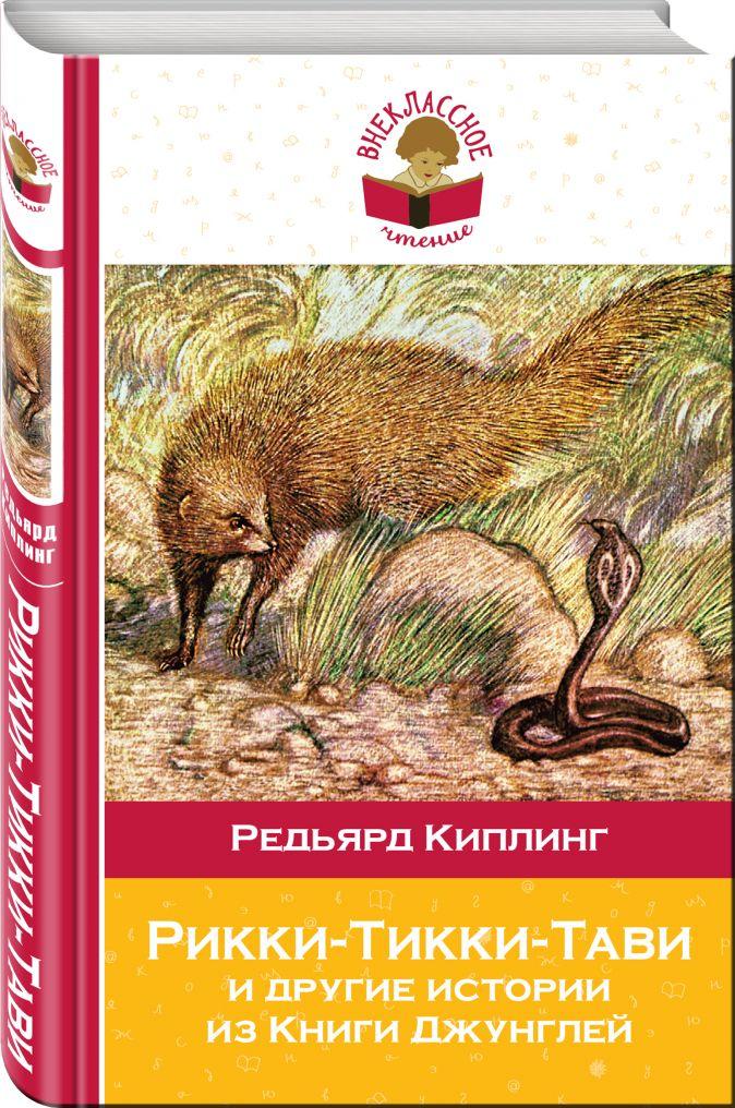 Рикки-Тикки-Тави и другие истории из Книги джунглей Редьярд Киплинг