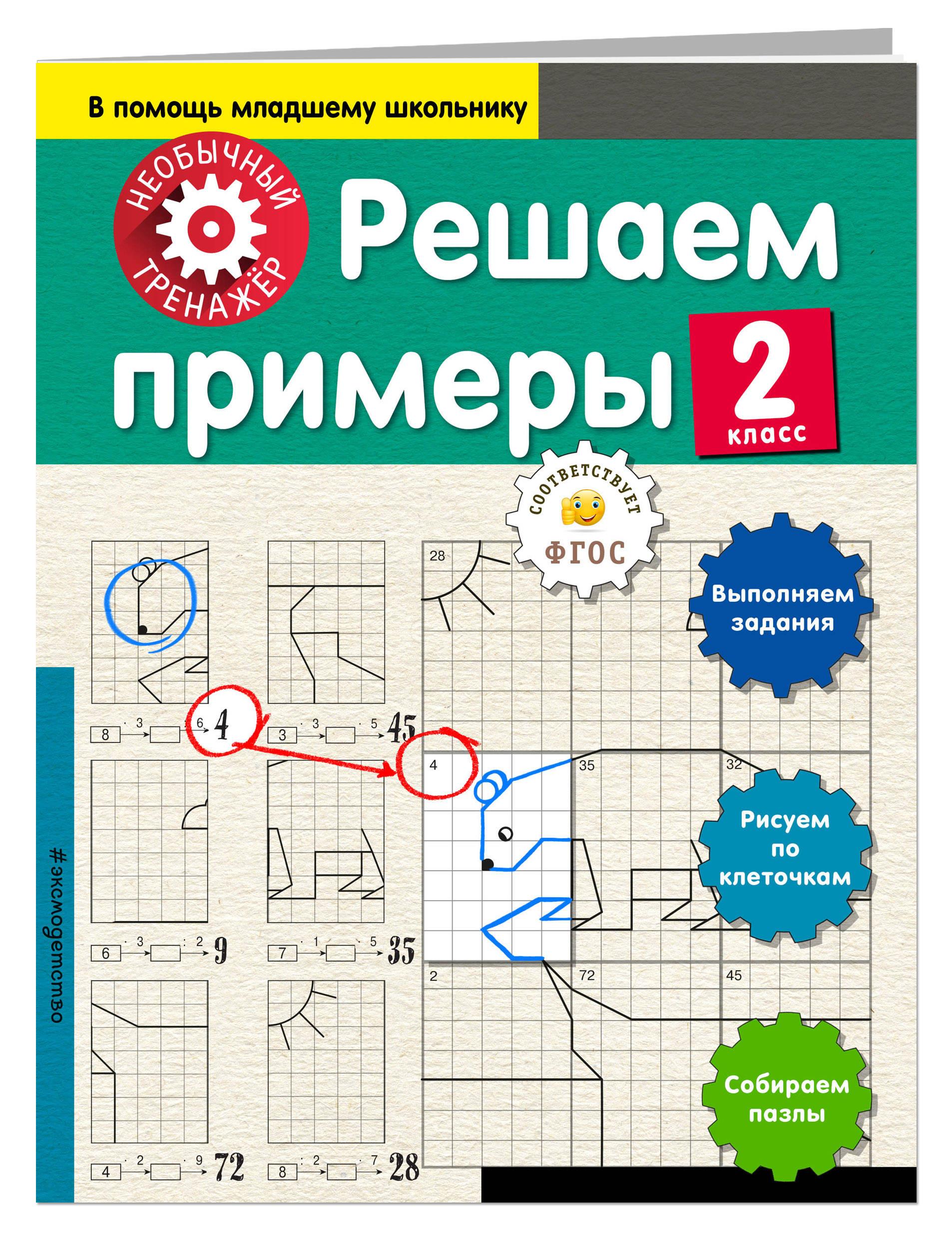 Решаем примеры. 2-й класс
